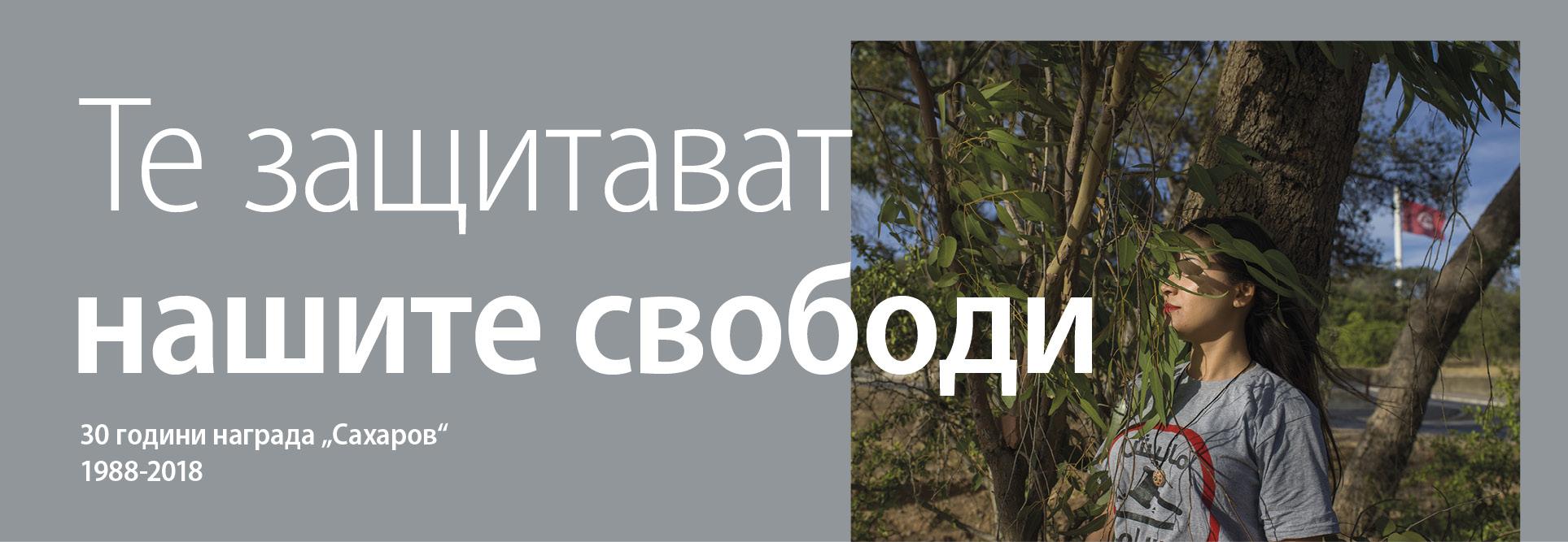 """Те защитават нашите свободи - 30 години награда """"Сахаров"""" 1988-2018"""