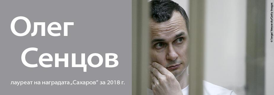 "Олег Сенцов, Лауреат на наградата ""Сахаров"" за 2018 г."