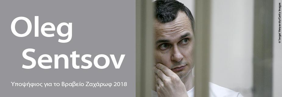 Oleg Sentsov, Υποψήφιος για το Βραβείο Ζαχάρωφ 2018