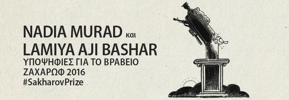Nadia Murad και Lamiya Aji Bashar, υποψήφιες για το Βραβείο Ζαχάρωφ 2016 για την Ελευθερία της Σκέψης