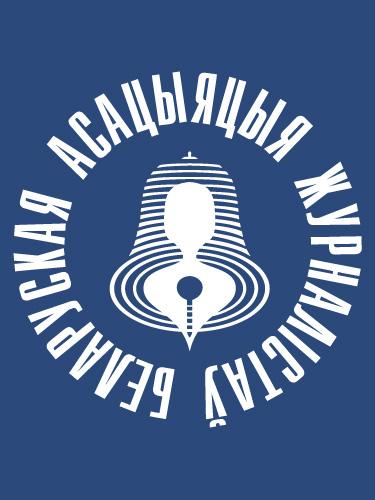 Belarusian Association of Journalists (BAJ) 2004 Sakharov Laureate